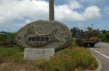 伊野田漁港の入り口