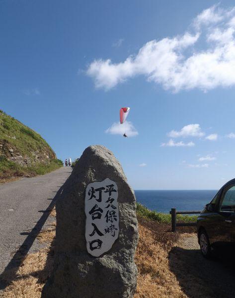 石垣最北端の平久保崎灯台入り口