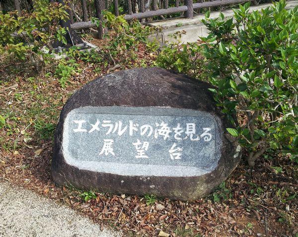 石垣島の市街地から車で30分。手軽にいけます。