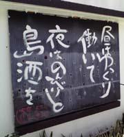 ご近所の居酒屋の看板