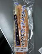 つぶあん&マーガリン。イチオシのパンです。