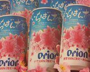 オリオンビールの桜パッケージ