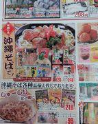 スーパーのちらし。沖縄色たっぷりです。