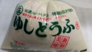 ご当地グルメにゆし豆腐はいかが