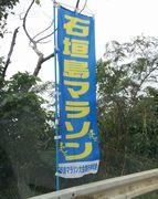 石垣島マラソン。もうすぐです。