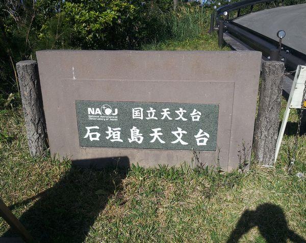 石垣島天文台の入り口