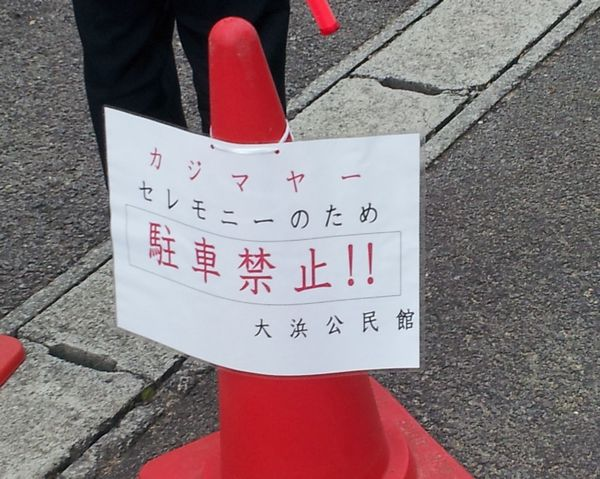 JA沖縄の駐車場は貸切となります