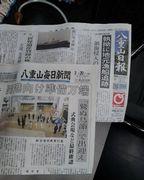 八重山の新聞二社