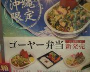 沖縄限定ゴーヤ弁当!hotmotです。