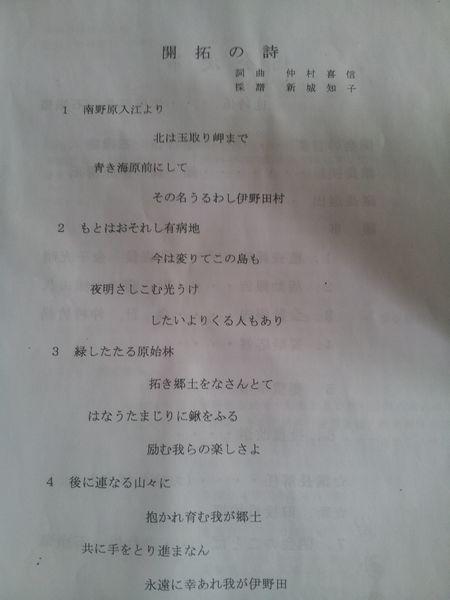 伊野田集落の歌