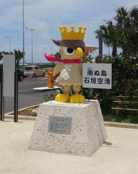 石垣島空港のマスコット ぱいーぐる