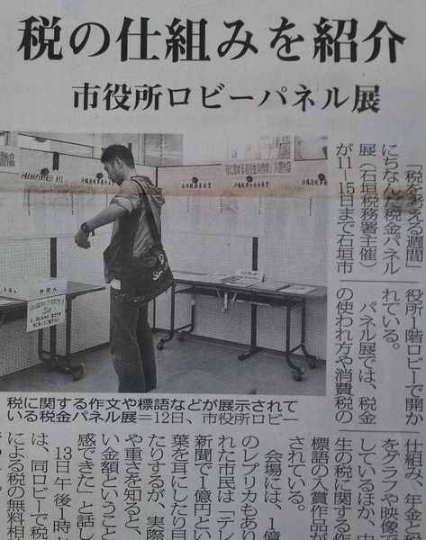 八重山毎日新聞に笹川が載ってしまいました