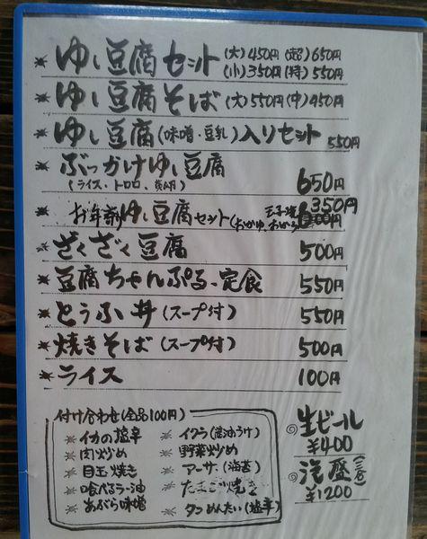 豆腐の比嘉のメニュー