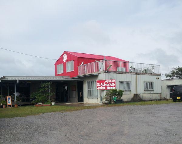 こちらが豆腐の比嘉。赤色の屋根は、とても目立ちます。