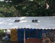 テントには勝組と書いています。