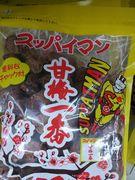スッパイマンは沖縄発のお菓子です