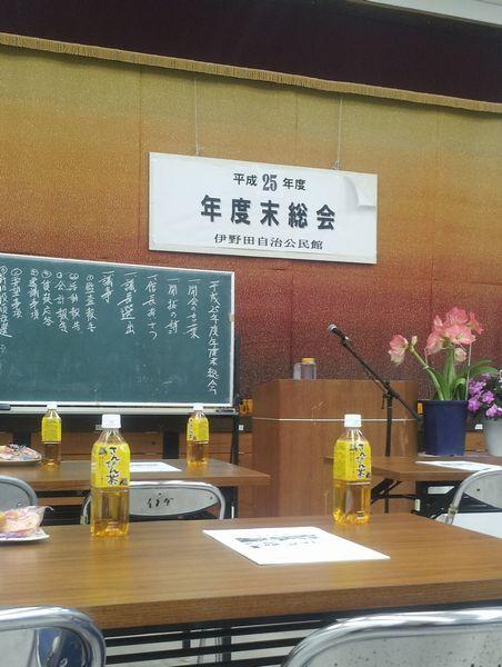 伊野田集落の年度末総会が行なわれました。