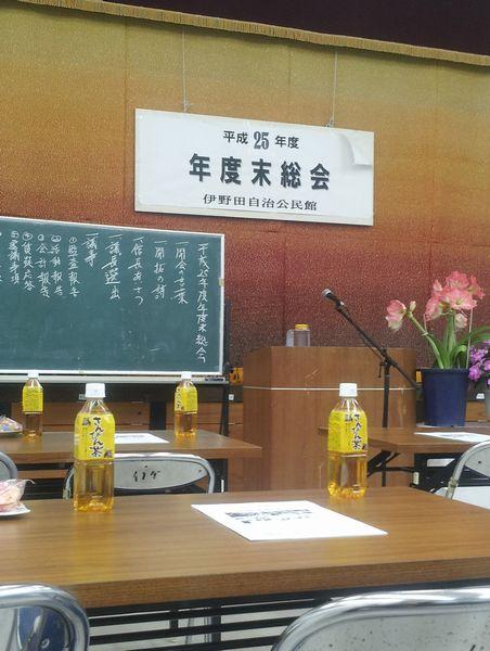 伊野田集落の年度末総会