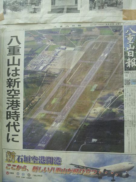 新空港が開港したときの新聞