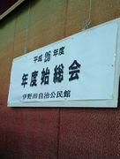 伊野田公民館の総会でしたっ!