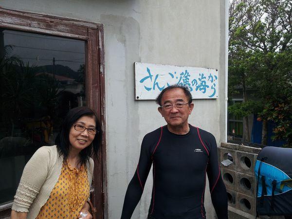 大先輩U田さんご夫婦です。