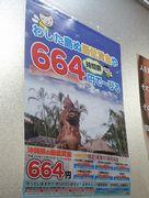 沖縄県の最低時給は664円です