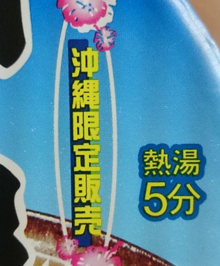 熱湯で5分はちょっと長いです