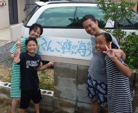 K島さんご家族です