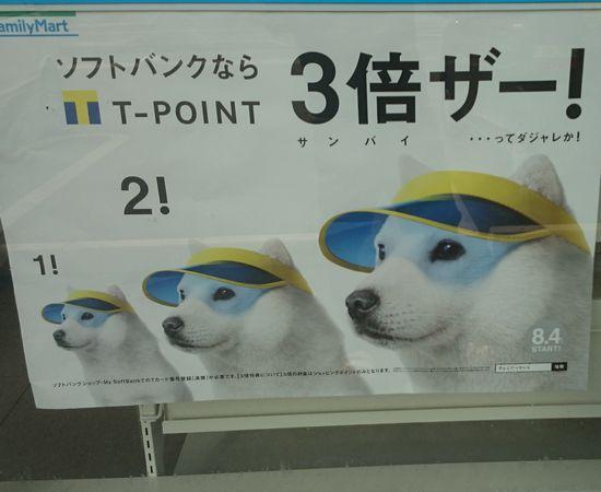 ファミリーマートのポスターで