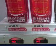 自動販売機。