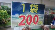 一袋200円!