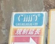 交通規制の看板。