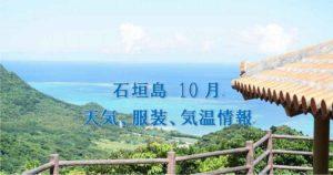 10月の石垣島天気,気温,服装,旅行,観光,アクティビティのプチブログ2020年
