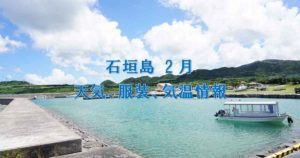 2月の石垣島天気,気温,服装,旅行,観光,アクティビティのプチブログ2021年