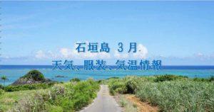 3月の石垣島天気,気温,服装,旅行,観光,アクティビティのプチブログ2021年
