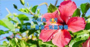 4月の石垣島天気,気温,服装,旅行,観光,アクティビティのプチブログ2021年