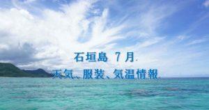 7月の石垣島天気,気温,服装,旅行,観光,アクティビティのプチブログ2020年