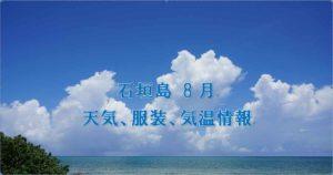 8月の石垣島天気,気温,服装,旅行,観光,アクティビティのプチブログ2020年
