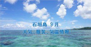 9月の石垣島天気,気温,服装,旅行,観光,アクティビティのプチブログ2020年