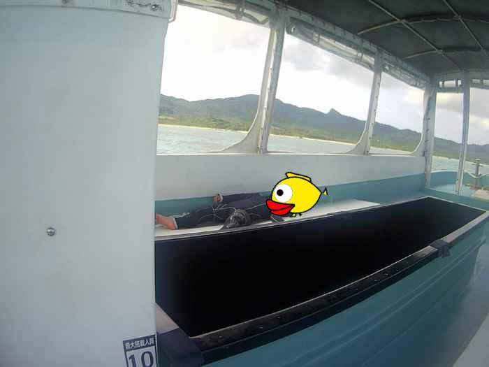 二本目はボートでお昼寝