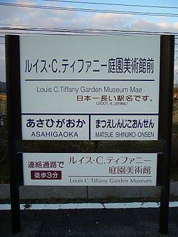 日本一長い駅名2