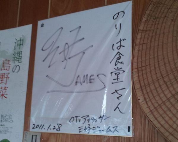 ジェームス三好のサイン