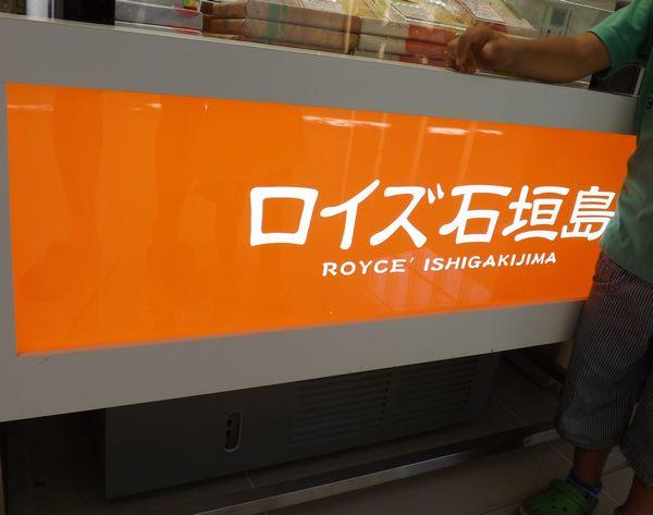 ロイズ石垣島!北海道だけではありません