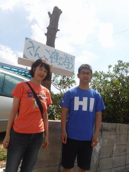 I籐さんご夫婦と、U田さんです