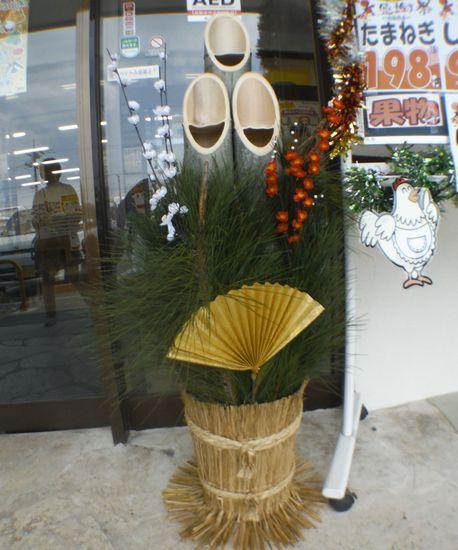 門松。お正月です。