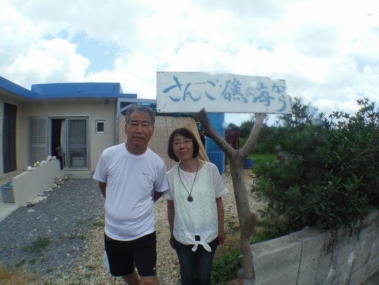 T田さんご夫婦です