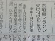 石垣島マラソン、受付は、15日までですよ