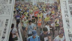 新聞の一面をGET!石垣島マラソン完走できました!