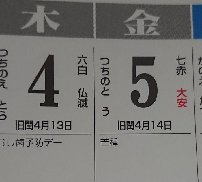 カレンダーに芒種