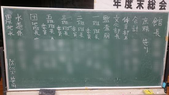 公民館の黒板
